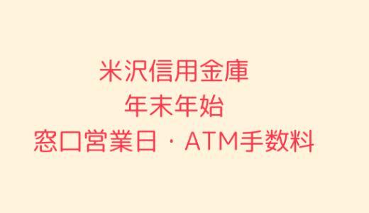 [米沢信用金庫]年末年始2019-2020の窓口営業日時間まとめ!ATM手数料も