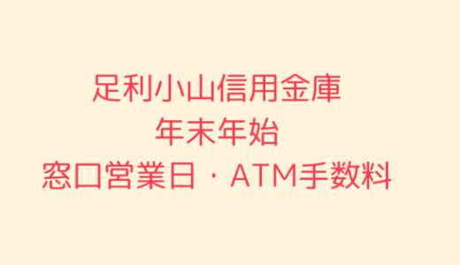 [足利小山信用金庫]年末年始2019-2020の窓口営業日時間まとめ!ATM手数料も