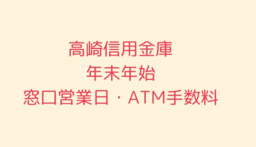[高崎信用金庫]年末年始2019-2020の窓口営業日時間まとめ!ATM手数料も
