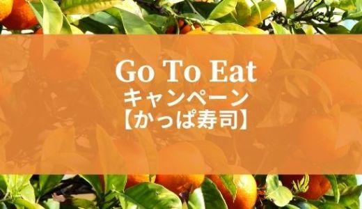 GoToイートキャンペーン|かっぱ寿司の食事券の購入方法や販売期間まとめ!