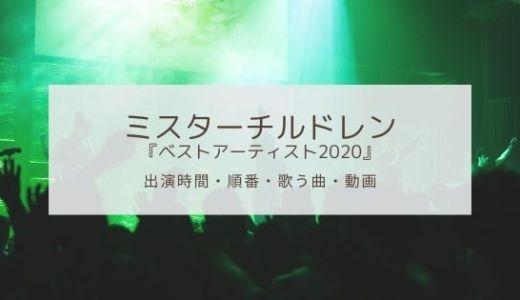 ミスチル|ベストアーティスト2020の出演時間や出演順番は?歌う曲や動画も!