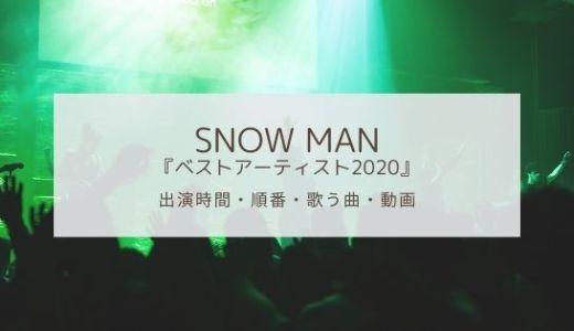 SnowMan|ベストアーティスト2020の出演時間や順番は?歌う曲や動画も!