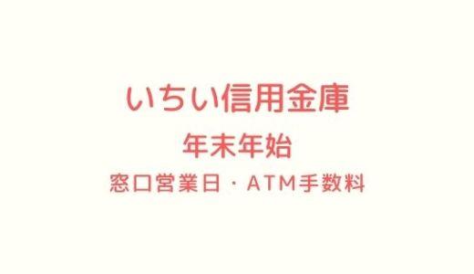 [いちい信用金庫]年末年始2020-2021の窓口営業日時間まとめ!ATM手数料も