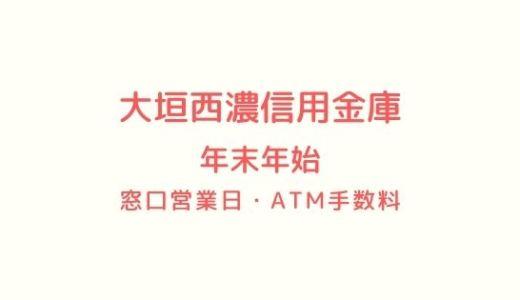 [大垣西濃信用金庫]年末年始2020-2021の窓口営業日時間まとめ!ATM手数料も