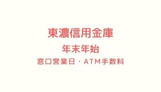 [東濃信用金庫]年末年始2020-2021の窓口営業日時間まとめ!ATM手数料も