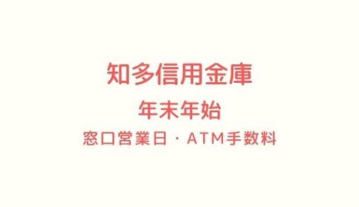 [知多信用金庫]年末年始2020-2021の窓口営業日時間まとめ!ATM手数料も