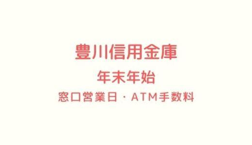 [豊川信用金庫]年末年始2020-2021の窓口営業日時間まとめ!ATM手数料も