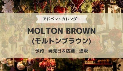モルトンブラウン|アドベントカレンダー2021予約や発売日はいつ?中身も!