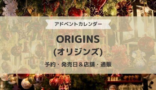 オリジンズアドベントカレンダー2021はどこで買える?販売店舗や通販も!