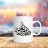 mug photo Bismillah calligraphy