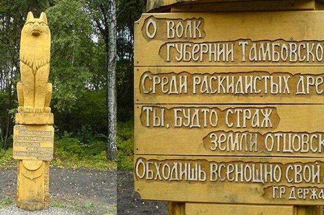 Тамбов, памятник волку на въезде