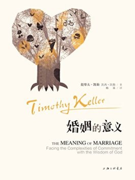 婚姻的意义 The Meaning Of Marriage