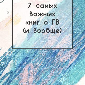 7 самых важных книг о ГВ