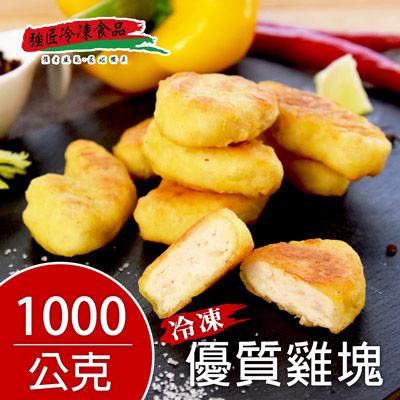 強匠優質雞塊(1kg/包)-鮮食家,生鮮美食攏抵家