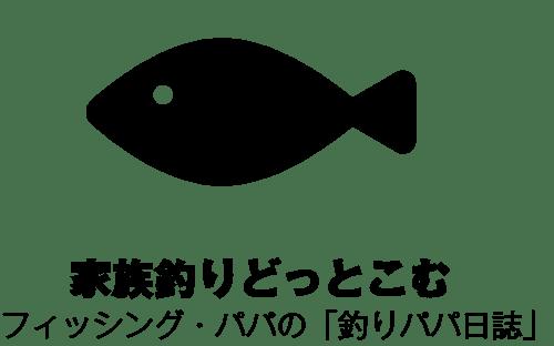 家族釣りどっとこむ【釣りパパ日誌】
