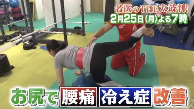お尻で腰痛冷え性改善