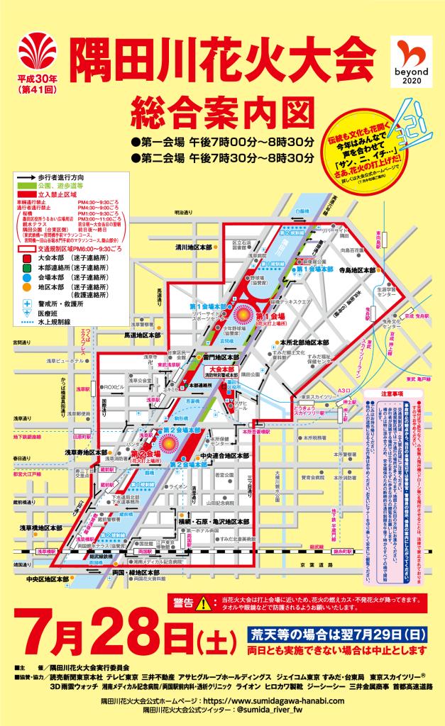 隅田川花火大会 道路規制図