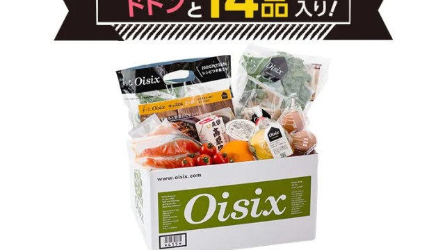 OISIX オイシックス おためしセット