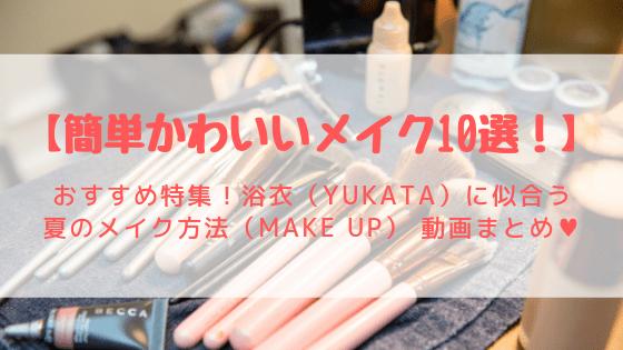 【簡単かわいいメイク10選!】おすすめ特集!浴衣(yukata)に似合う夏のメイク方法(make up) 動画まとめ♥