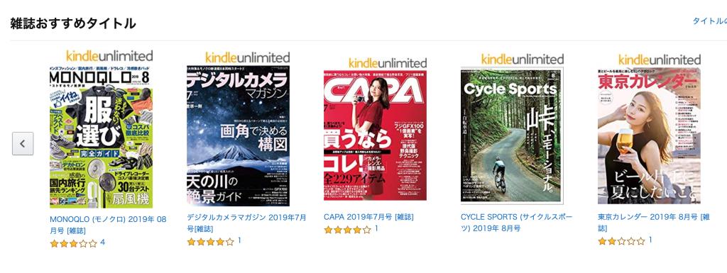 Amazon Music Unlimited 雑誌