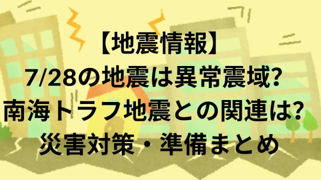 【地震情報】7/28の地震は異常震域?南海トラフ地震との関連は?災害対策・準備まとめ