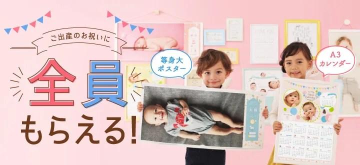 『カレンダー』or『等身大ポスター』:ミルポッシェ