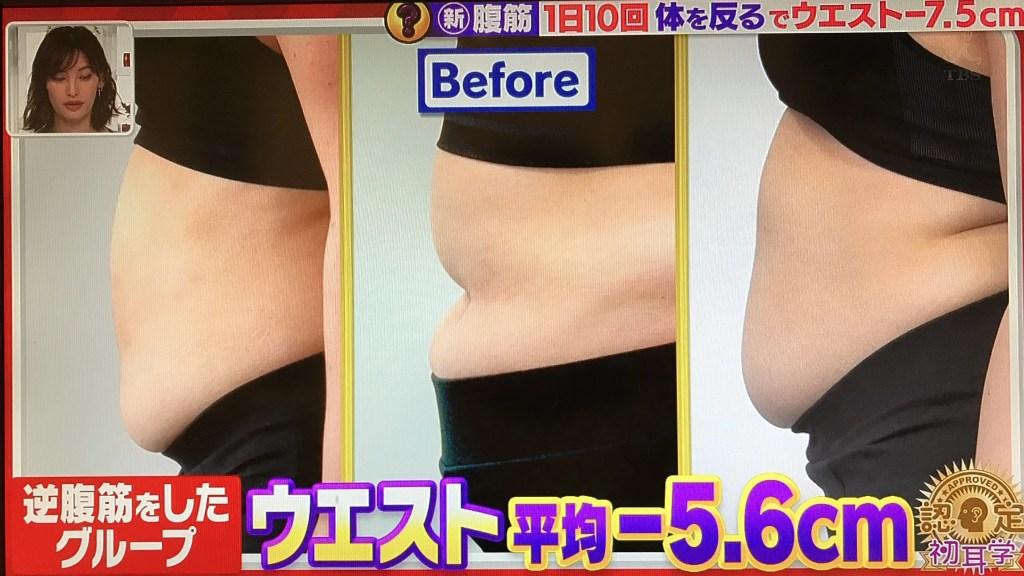 【初耳学】美ボディへの道で平野紫耀が最新筋トレに挑戦!ポッコリお腹解消の新腹筋法「逆腹筋」とは?