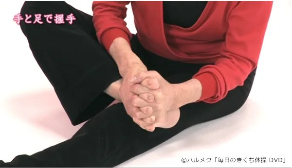 きくち体操 足首回し 手と足で握手