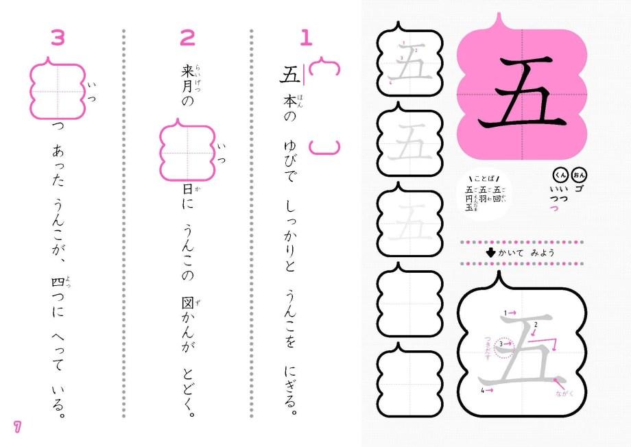 日本一楽しい漢字ドリル うんこかん字ドリルの内容⑤