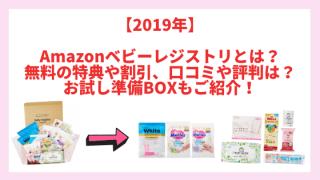 【2019年】Amazonベビーレジストリとは?無料の特典や割引、口コミや評判は?お試し準備BOXもご紹介!