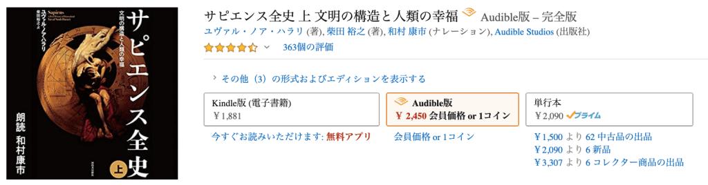 Amazon audible(オーディブル)サピエンス全史