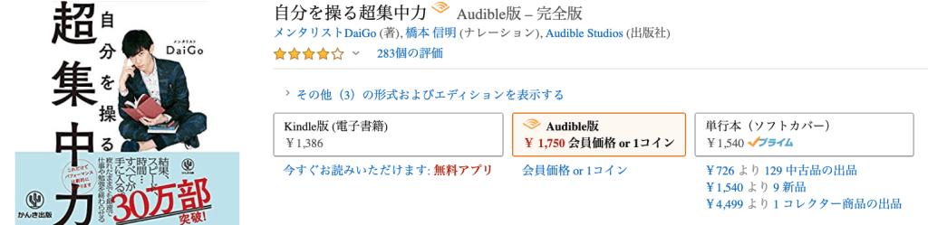 Amazon audible(オーディブル)超集中力