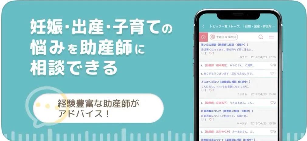体重管理画面 妊婦・妊娠アプリ