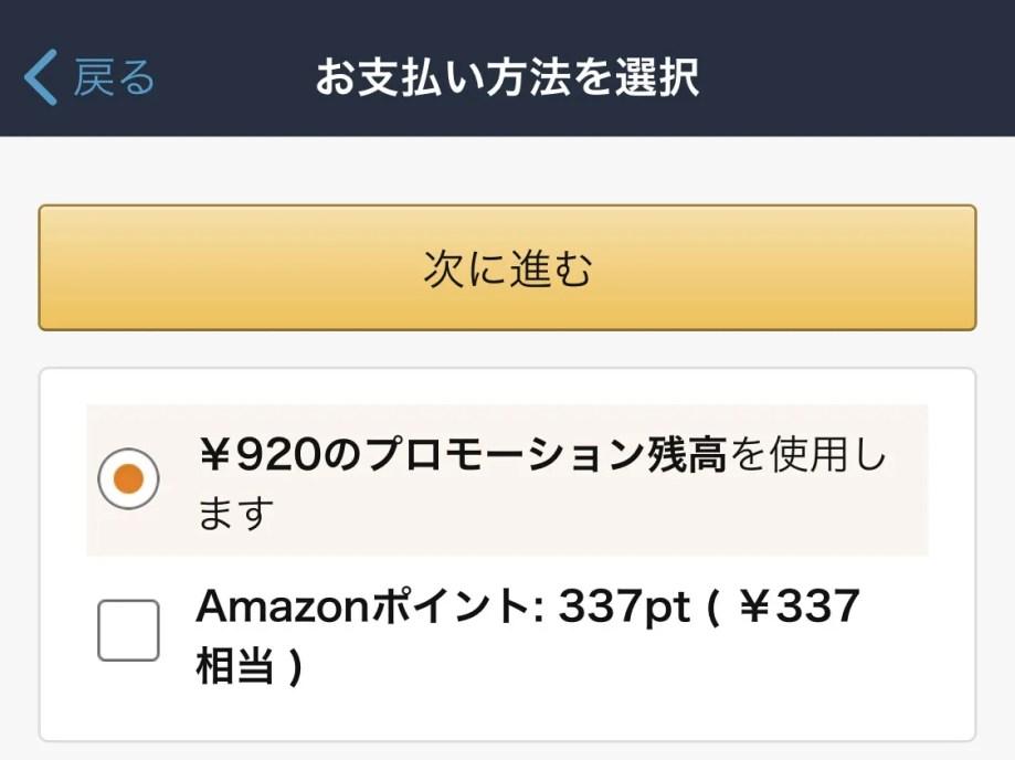 出産準備お試しBox購入方法② Amazonベビーレジストリ