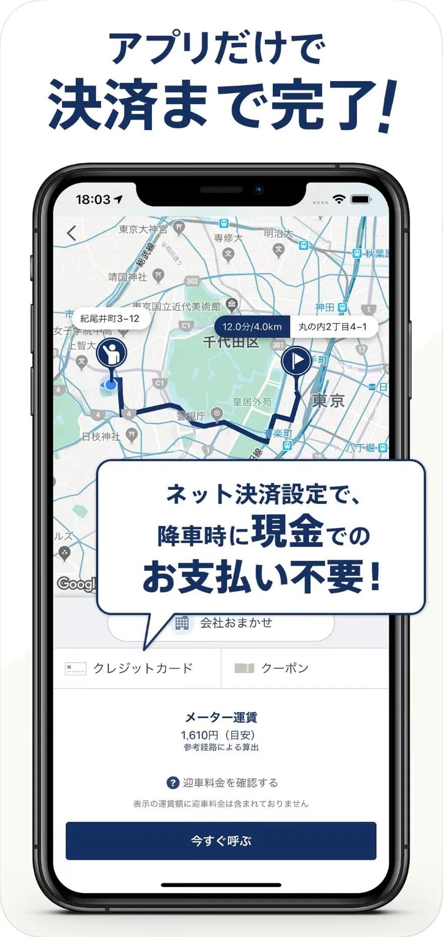 Japantaxi画面
