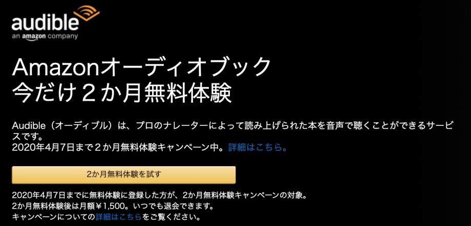 Amazon audible(オーディブル)2ヶ月無料キャンペーン