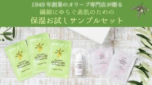 【日本オリーブ】保湿お試しサンプル4点セット 実際現物