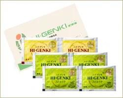 【やごころ】ハイゲンキ-無料サンプル‐実際の商品