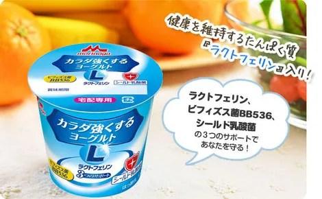 【エプロン宅配サービス】ヨーグルト-無料サンプル‐実際の商品