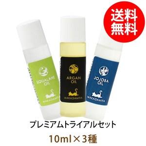 【マカダミ屋】プレミアムトライアルセット-実際の化粧品