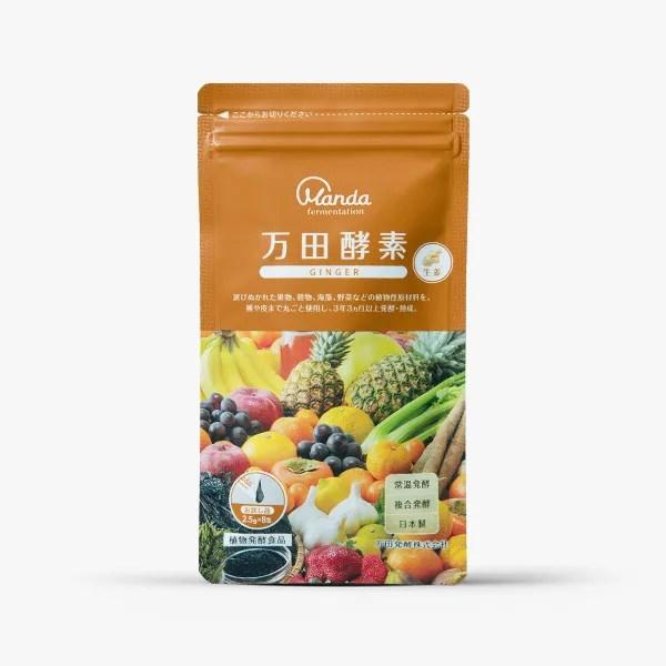 【万田酵素】マルベリー‐実際の商品2