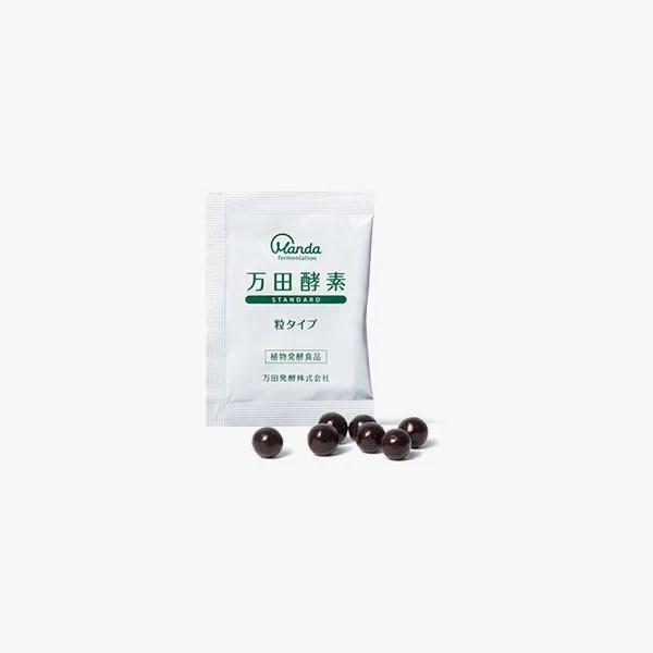 【万田酵素】マルベリー粒‐‐お試しモニターセット‐実際の商品3