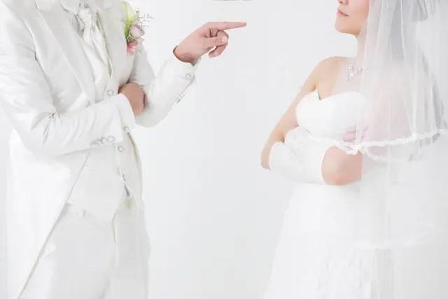 結婚式_喧嘩イメージ