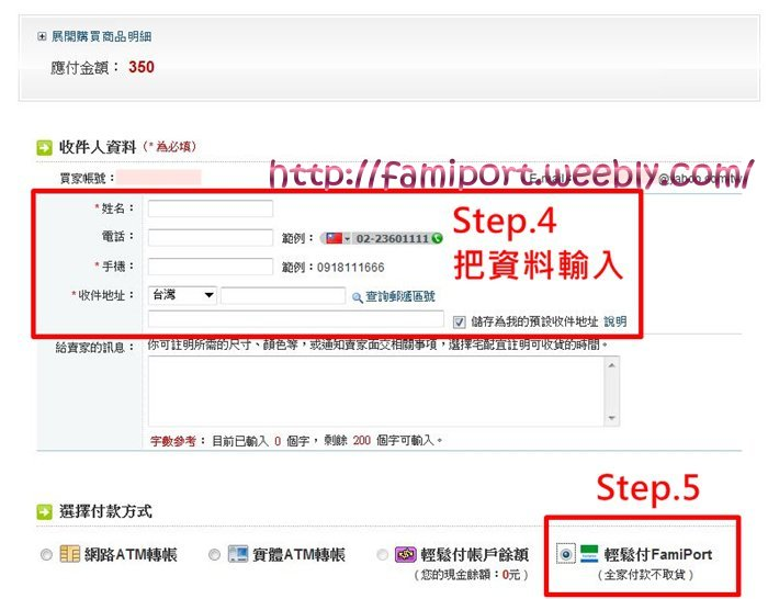 Yahoo拍賣「輕鬆付」全家 FamiPort 繳費教學 - 首頁