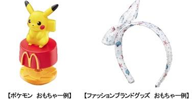 ハッピーセット「ポケモンとファッションブランドアクセサリー」おもちゃ一例2017年7月14日
