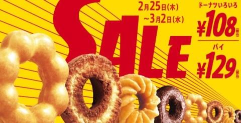 ミスドのドーナツ108円パイ129円セール2016年2月25日
