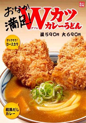 丸亀製麺Wカツカレーうどん