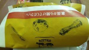 ケンタッキービストロ風ハンバーグサンド袋