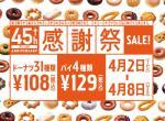 ミスドのドーナツ108円、パイ129円セール(ミスタードーナツの100円セールの一環?)
