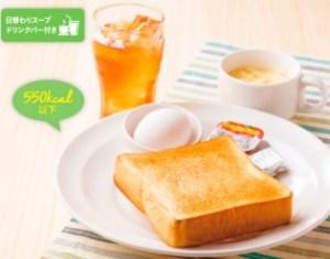 ガストのモーニング「H トースト&ゆで卵セット」